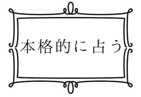 honkaku